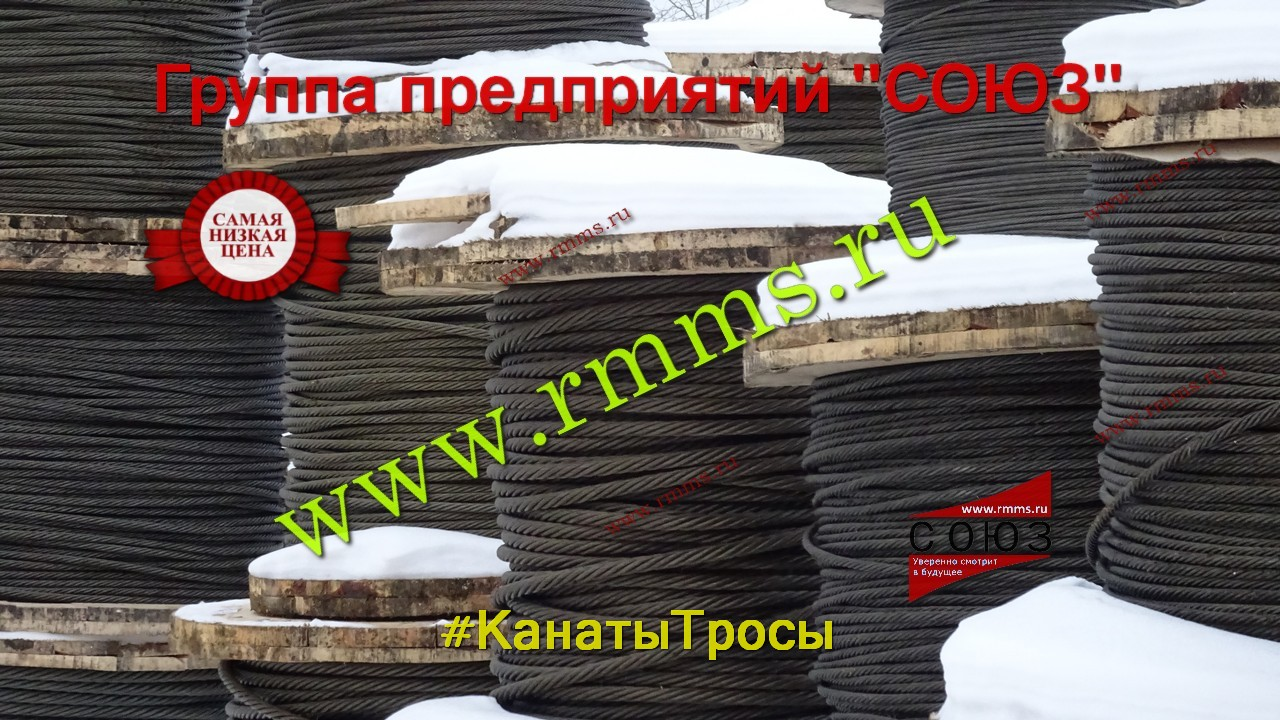 Судовой канат (трос) ГОСТ 3062-80